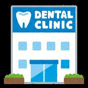 横浜市 鶴見 北寺尾 歯医者 歯科 痛くない 歯が痛い むし歯 虫歯 予防歯科